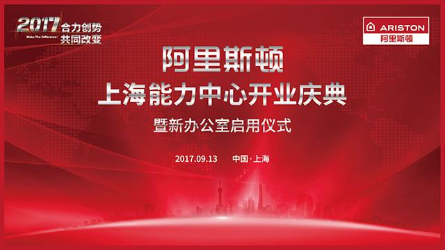 阿里斯顿空气能上海旗舰店开展营销活动 ,展现品牌实力