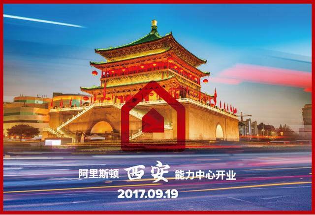 2019年阿里斯顿深圳旗舰能力中心盛大开业